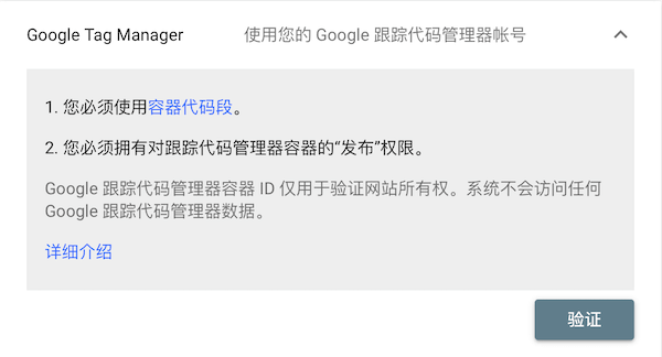 Google Tag Manager验证法